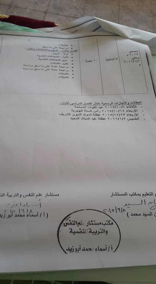 توزيع منهج علم نفس و اجتماع ثانوية عامة 2014 المنهاج المصري 1464122149382.jpg