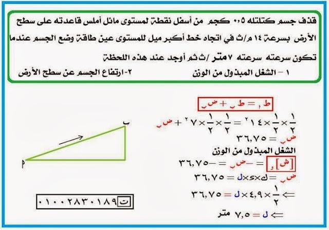 أهم مسائل الاستاتيكا والديناميكا الثالث الثانوي 2014 المنهاج المصري 1464206737032.jpg