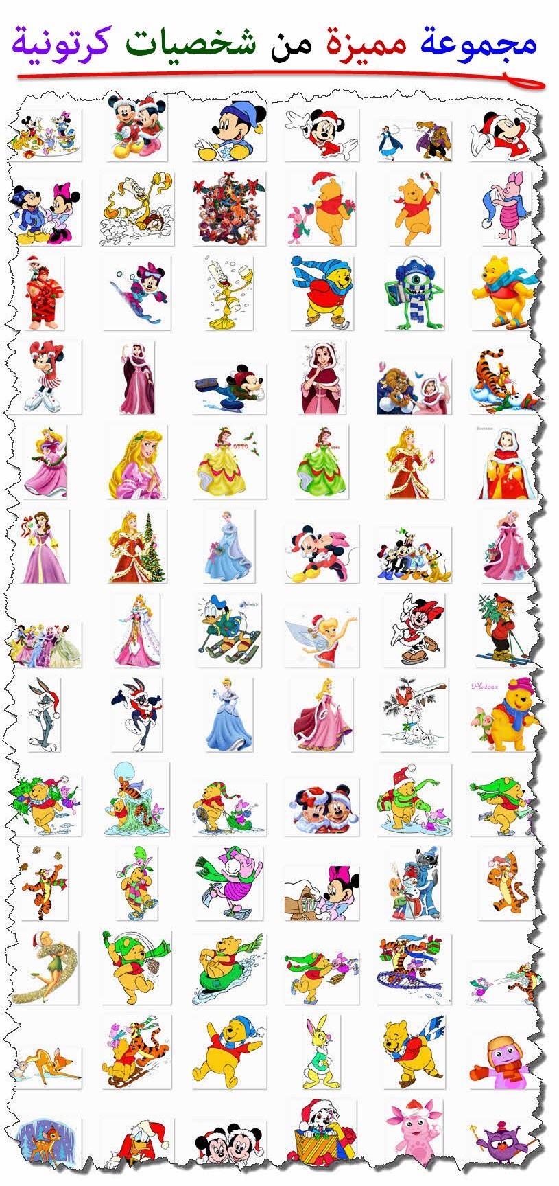 شخصيات كرتونية بخلفية شفافة.تصميم قصص أطفال .تصميم وسائل تعليمية 1464281694971.jpg