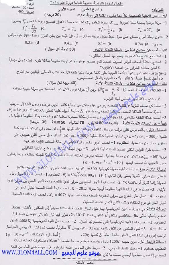 اسئلة امتحان مادة الفيزياء بكالوريا 2013 سوريا الفرع العلمي ورقة الامتحان 1464368028481.jpg