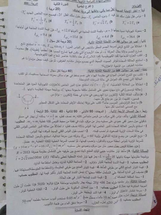 اسئلة امتحان مادة الفيزياء بكالوريا 2013 سوريا الفرع العلمي ورقة الامتحان 146436802862.jpg