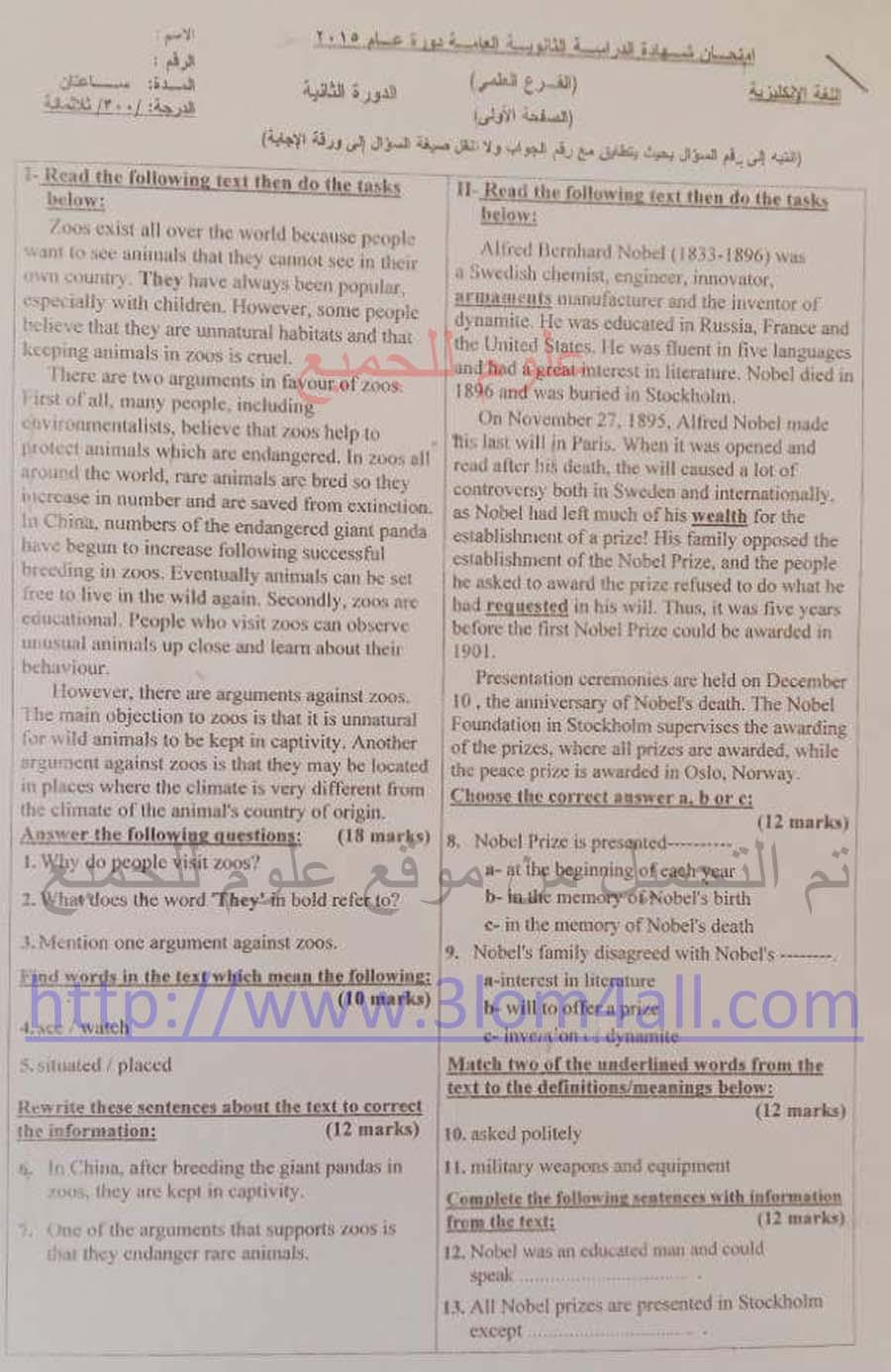 اسئلة امتحان مادة اللغة الإنكليزية  بكالوريا  سوريا الفرع العلمي ورقة الامتحان 146436823272.jpeg