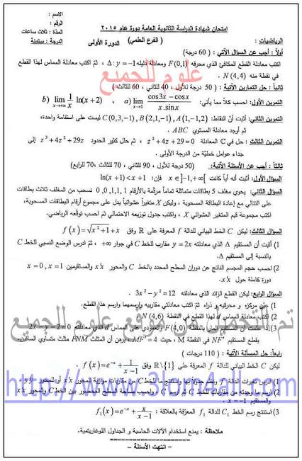أسئلة امتحان مادة الرياضيات الدورة الإضافية سوريا ورقة الامتحان الفرع العلمي 1464368464361.jpg