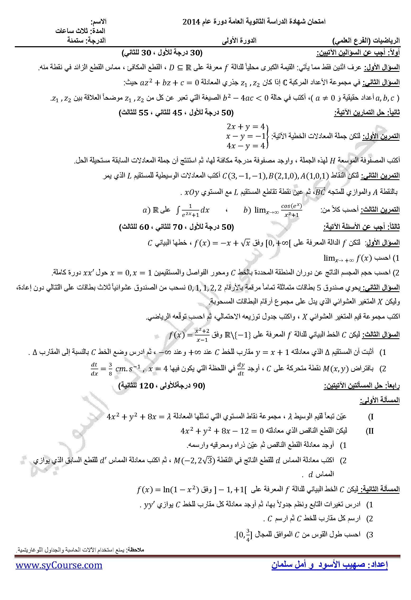 اسئلة امتحان مادة الرياضيات بكالوريا سوريا الفرع العلمي ورقة الامتحان 1464368464462.jpg