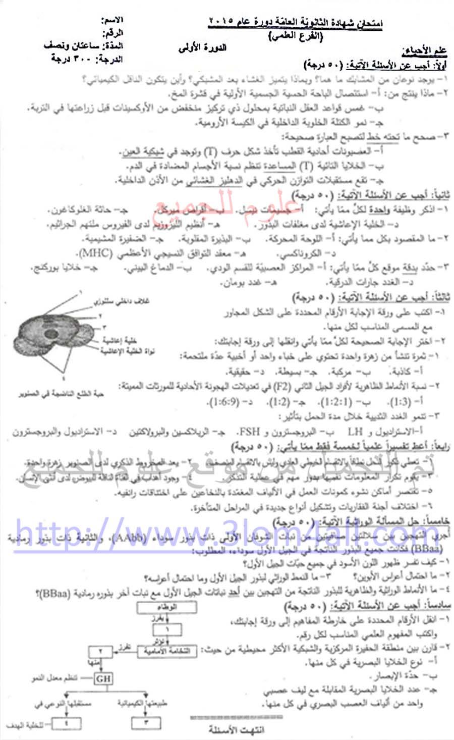 اسئلة امتحان مادة العلوم بكالوريا  سوريا الفرع العلمي ورقة الامتحان 14643688831.jpeg