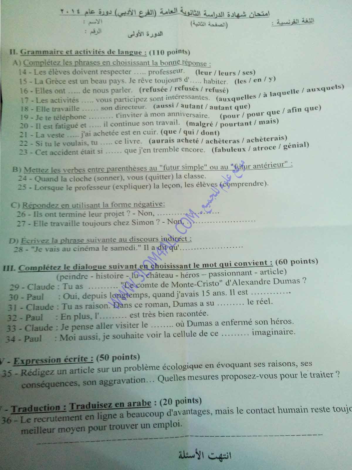 اسئلة امتحان مادة اللغة الفرنسية بكالوريا سوريا الفرع العلمي ورقة الامتحان 1464369080392.jpg