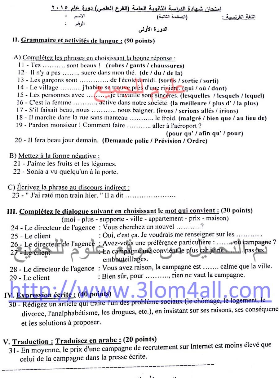 اسئلة امتحان مادة اللغة الفرنسية بكالوريا سوريا الفرع العلمي ورقة الامتحان 146436908054.jpeg