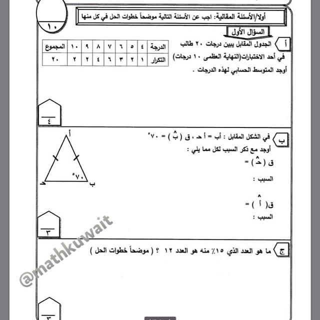 نموذج اختبار دور ثاني رياضيات ثامن 2013-2014 منهاج الكويت 1464638240591.jpg