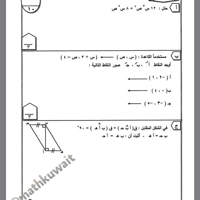 نموذج اختبار دور ثاني رياضيات ثامن 2013-2014 منهاج الكويت 1464638240622.jpg