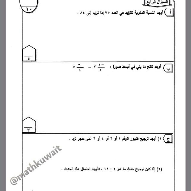 نموذج اختبار دور ثاني رياضيات ثامن 2013-2014 منهاج الكويت 1464638240694.jpg