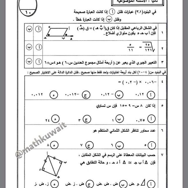 نموذج اختبار دور ثاني رياضيات ثامن 2013-2014 منهاج الكويت 1464638240775.jpg