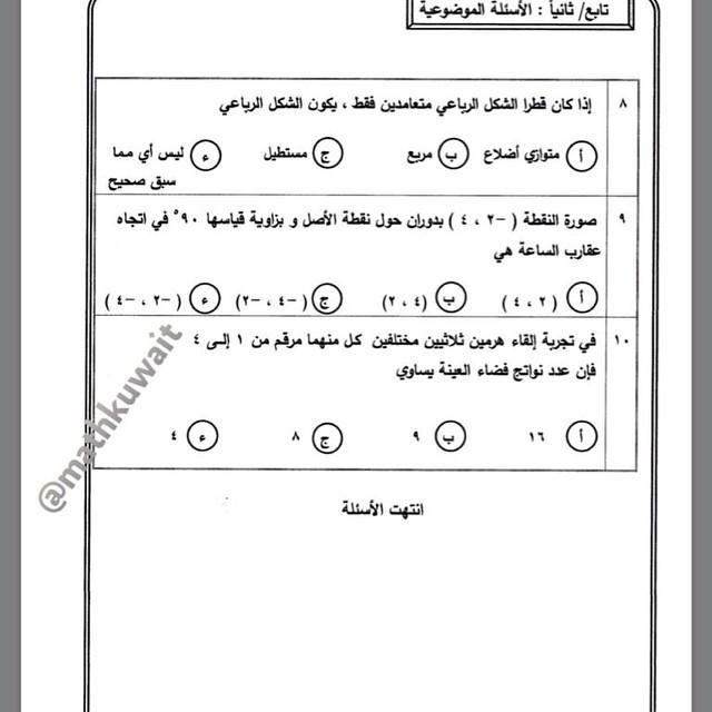 نموذج اختبار دور ثاني رياضيات ثامن 2013-2014 منهاج الكويت 1464638240786.jpg
