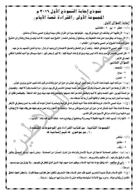 إجابات امتحانات اللغة العربية وزارة التربية والتعليم الثانوية العامة 2016 المنهاج المصري 1464788447111.jpg
