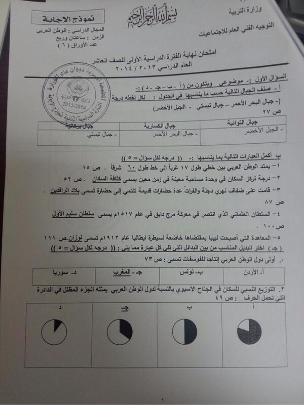 نموذج اجابة اختبار اجتماعيات عاشر الفترة الثانية 2013-2014 منهاج الكويت 1465419337491.jpg