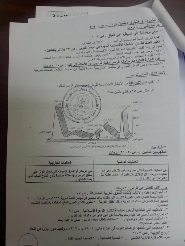 نموذج اجابة اختبار اجتماعيات عاشر الفترة الثانية 2013-2014 منهاج الكويت 146541933763.jpg