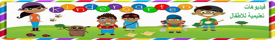 فيديوهات الاطفال
