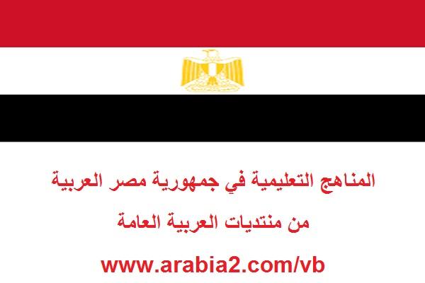 جميع مذكرات الصف السادس الابتدائي لكافة المواد الفصل الاول 2017 المنهاج المصري 1467997921441.jpg