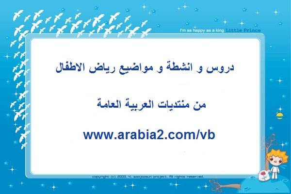 كراسة ايام الاسبوع للتلوين لرياض الاطفال 1469035680641.jpg