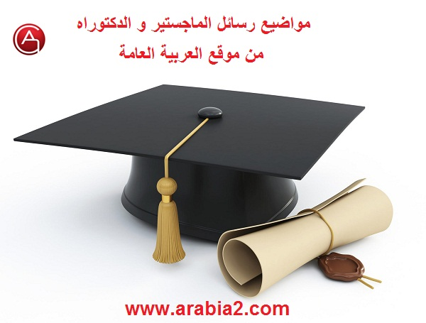مناهج البحث في التربية وعلم النفس 1469824490371.jpg