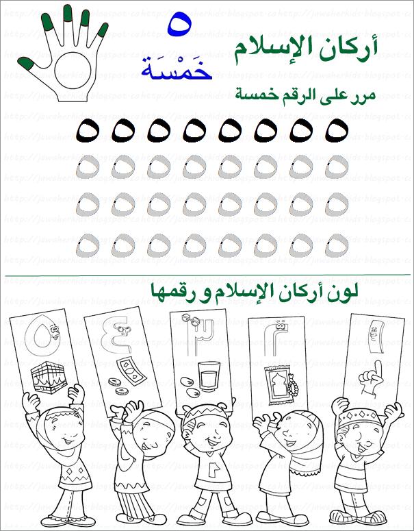 أوراق عمل الرقم خمسة  - رياض اطفال 1469992456153.png