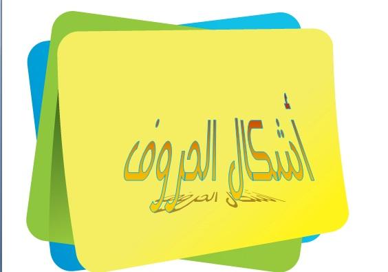 بطاقات أشكال الحروف مساعد لمعلمة الفصل المنهاج المصري 1470334765021.jpg