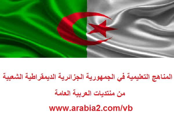 مواضيع وحلول في مادة اللغة الفرنسية للبكالوريا الشعب العلمية المنهاج الجزائري 1470596788081.jpg