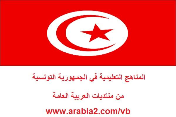 كتاب الرياضيات - السنة الثامنة من التعليم الأساسي المنهاج التونسي 1470997420251.jpg