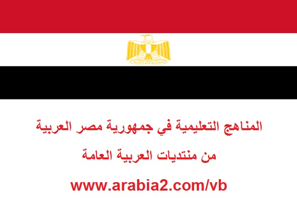 مذكرة لغة فرنسية للثالث ثانوي 2017 منهاج جديد المناهج المصرية 1471272633161.jpg