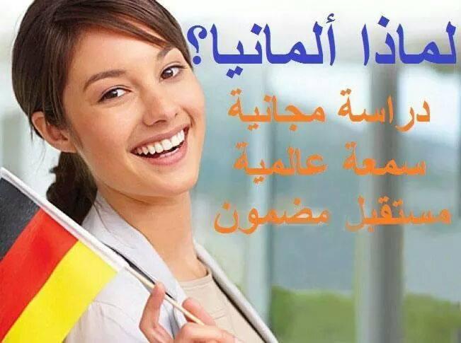 الأوراق المطلوبة للطلاب السوريين من أجل القبول الجامعي في المانيا 1472377448291.jpg