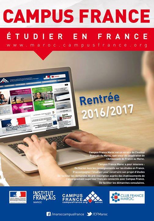 جميع الاستفسارات عن الدراسة في فرنسا للموسم الدراسي 2016 / 2017 1472635738812.jpg