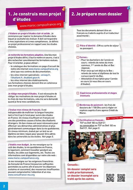 جميع الاستفسارات عن الدراسة في فرنسا للموسم الدراسي 2016 / 2017 1472635738913.jpg