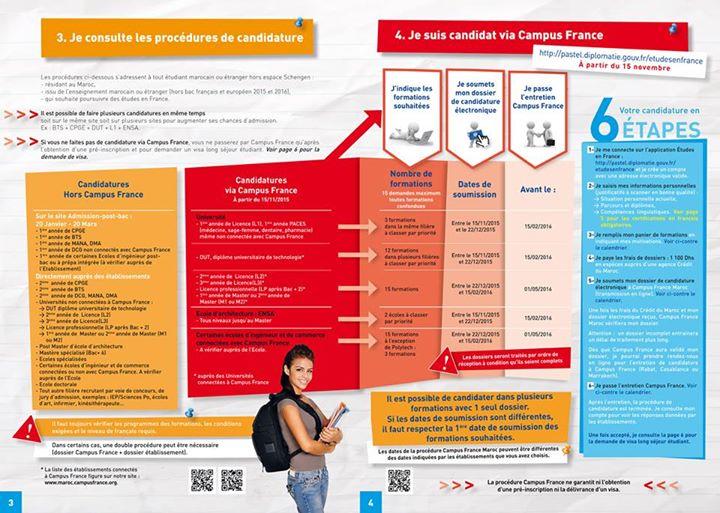 جميع الاستفسارات عن الدراسة في فرنسا للموسم الدراسي 2016 / 2017 1472635738924.jpg