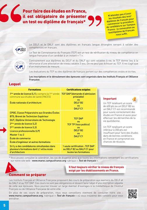 جميع الاستفسارات عن الدراسة في فرنسا للموسم الدراسي 2016 / 2017 1472635738945.jpg
