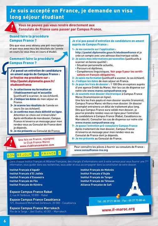 جميع الاستفسارات عن الدراسة في فرنسا للموسم الدراسي 2016 / 2017 1472635738956.jpg
