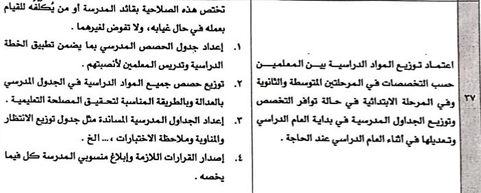 حصص الانتظار و ضوابط الجداول المدرسية و الاشراف اليومي 1438 ه 1473325935482.png