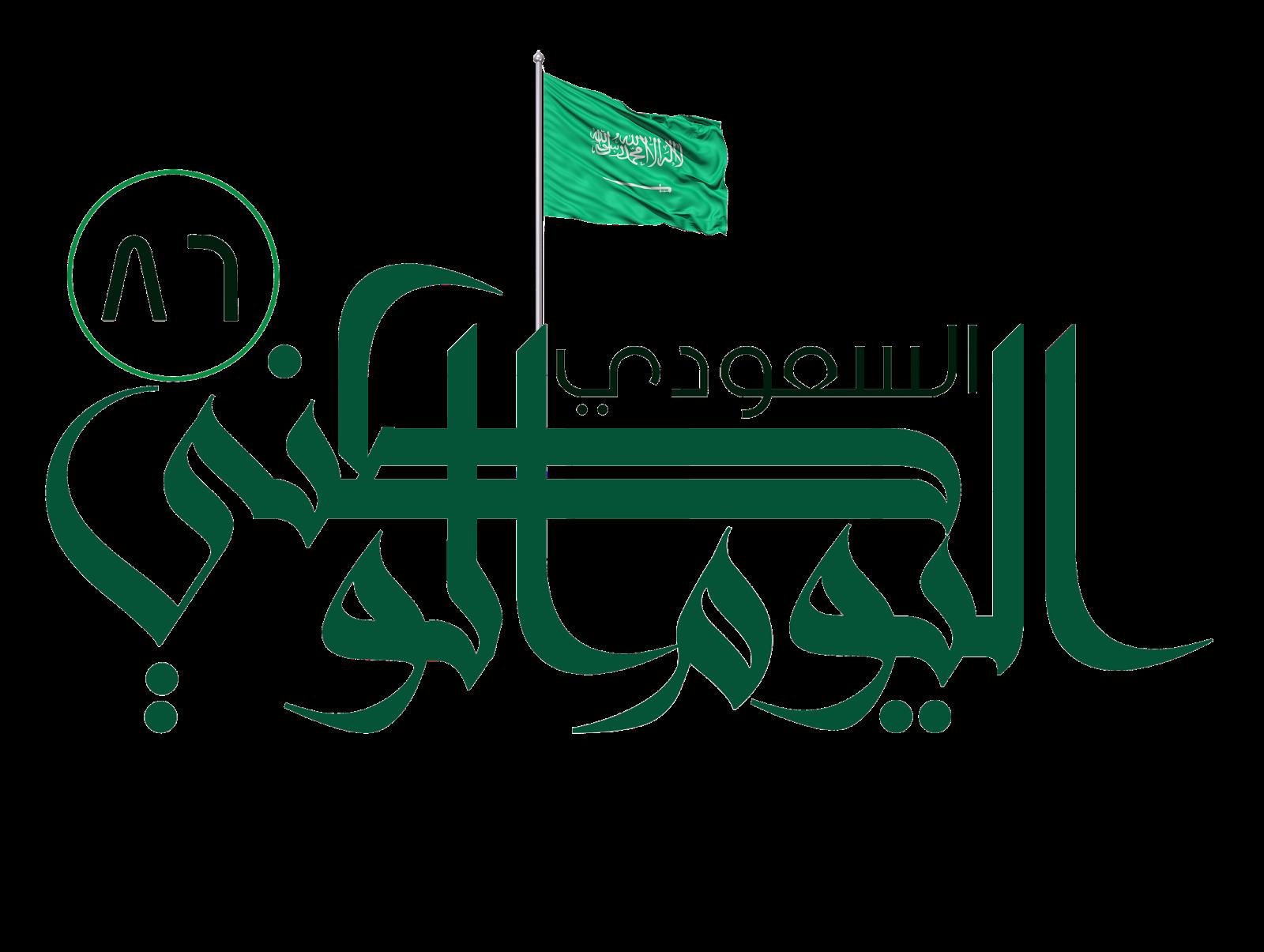 شعار اليوم الوطني السعودي 86 لعام 1437 ـ 1438 هـ 1474107361961.png