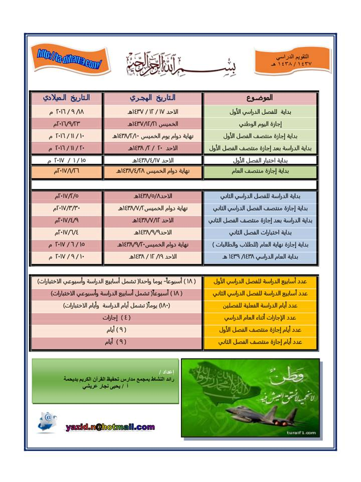 التقويم الدراسي 1437-1438 مع بعض المناسبات الوطنية والخليجية والعربية والعالمية 1474491106471.jpg