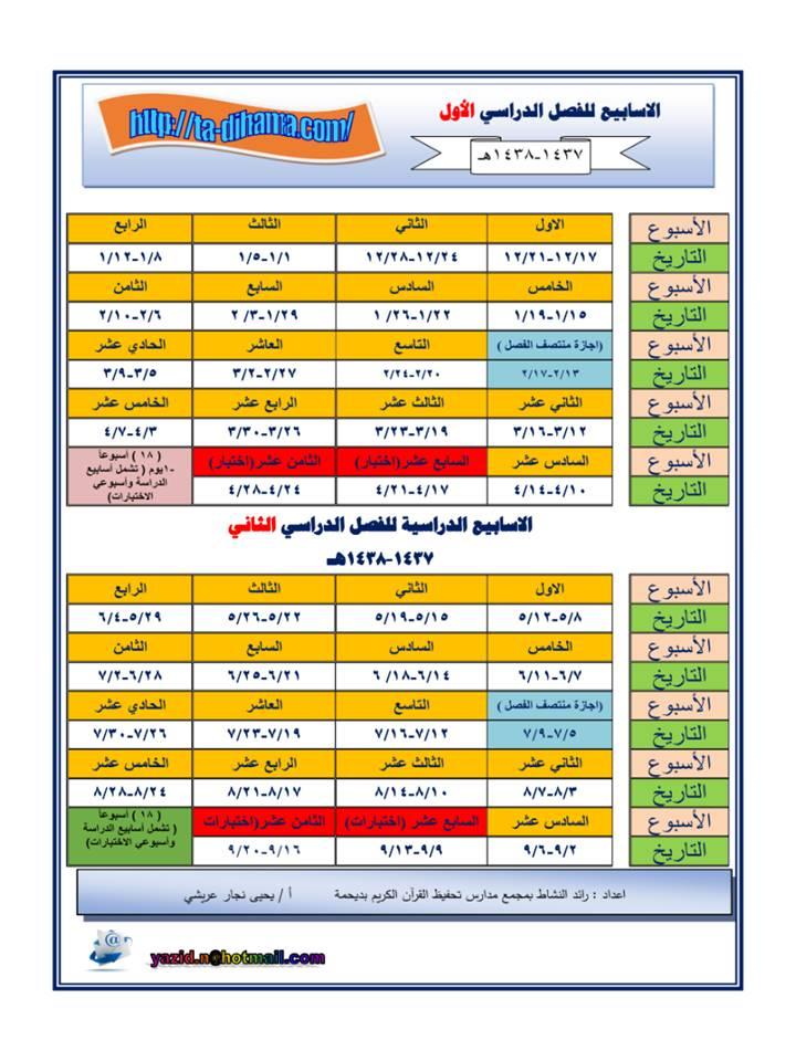 التقويم الدراسي 1437-1438 مع بعض المناسبات الوطنية والخليجية والعربية والعالمية 1474491106662.jpg