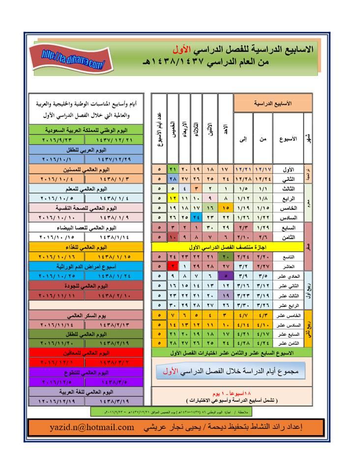 التقويم الدراسي 1437-1438 مع بعض المناسبات الوطنية والخليجية والعربية والعالمية 147449110673.jpg