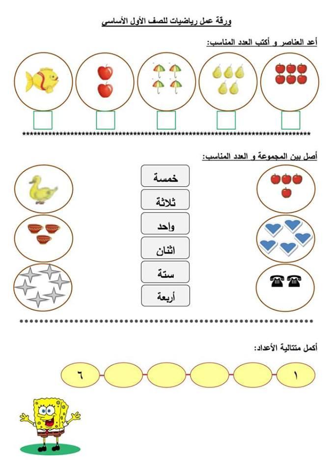 أوراق عمل رياضيات للصف الاول 2017 المنهاج  الفلسطيني 1474833039641.jpg