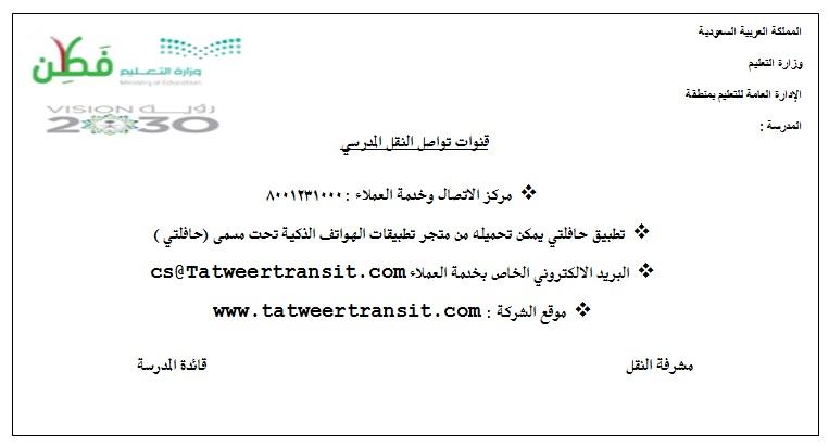 قنوات تواصل النقل المدرسي 1438 هـ 1475127013641.jpg