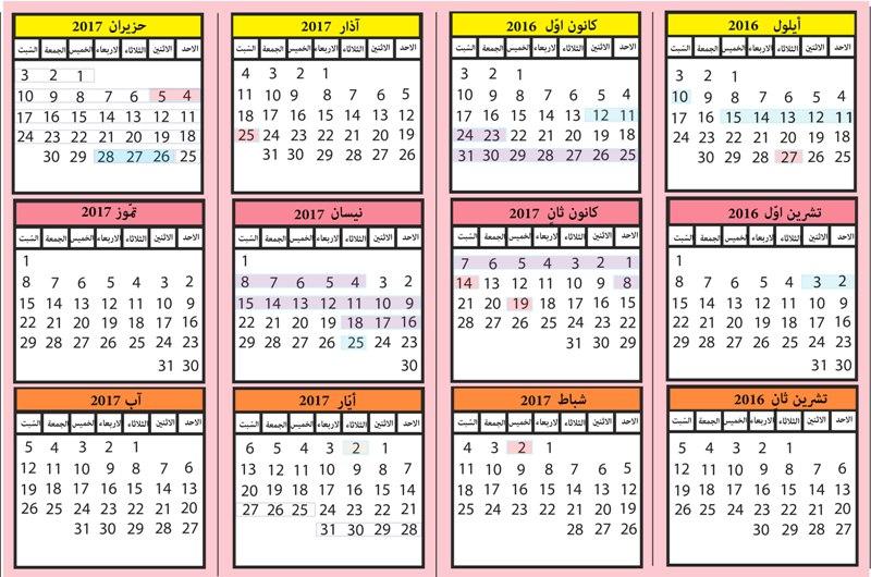 لوحة التقويم السنوي 2017  للمربية رياض الاطفال 147582607891.jpg