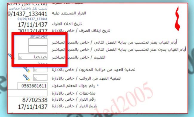 طريقة عمل إخلاء الطرف للمعلمين والمعلمات ورفع المباشرة في نظام فارس ( عرض مصور ) 1477039593925.jpg