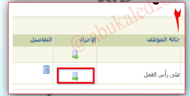 طريقة عمل إخلاء الطرف للمعلمين والمعلمات ورفع المباشرة في نظام فارس ( عرض مصور ) 147703959393.jpg