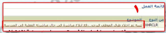 طريقة عمل إخلاء الطرف للمعلمين والمعلمات ورفع المباشرة في نظام فارس ( عرض مصور ) 1477039724223.jpg