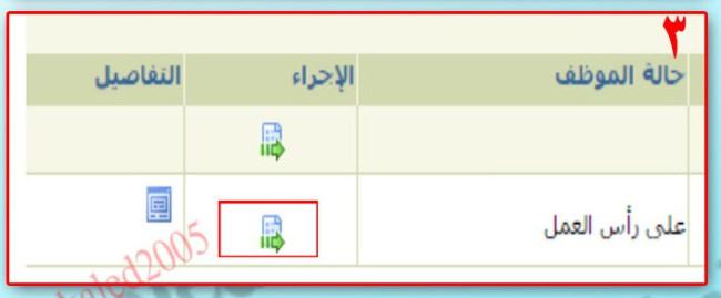 طريقة عمل إخلاء الطرف للمعلمين والمعلمات ورفع المباشرة في نظام فارس ( عرض مصور ) 1477039724245.jpg