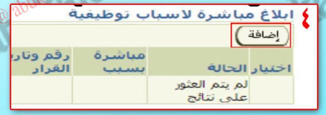 طريقة عمل إخلاء الطرف للمعلمين والمعلمات ورفع المباشرة في نظام فارس ( عرض مصور ) 1477039724256.jpg