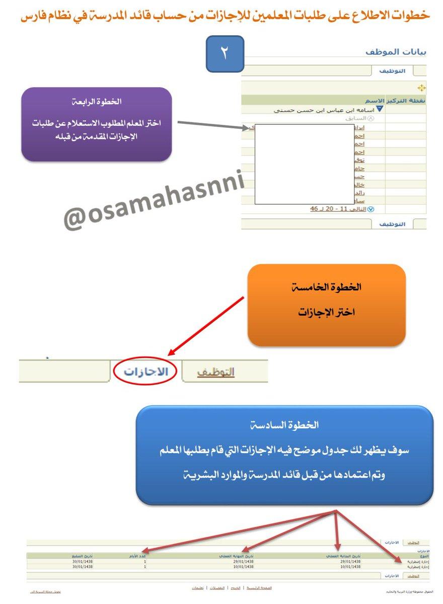 خطوات طباعة طلبات المعلمين للإجازات عبر نظام فارس 1478809332942.jpg