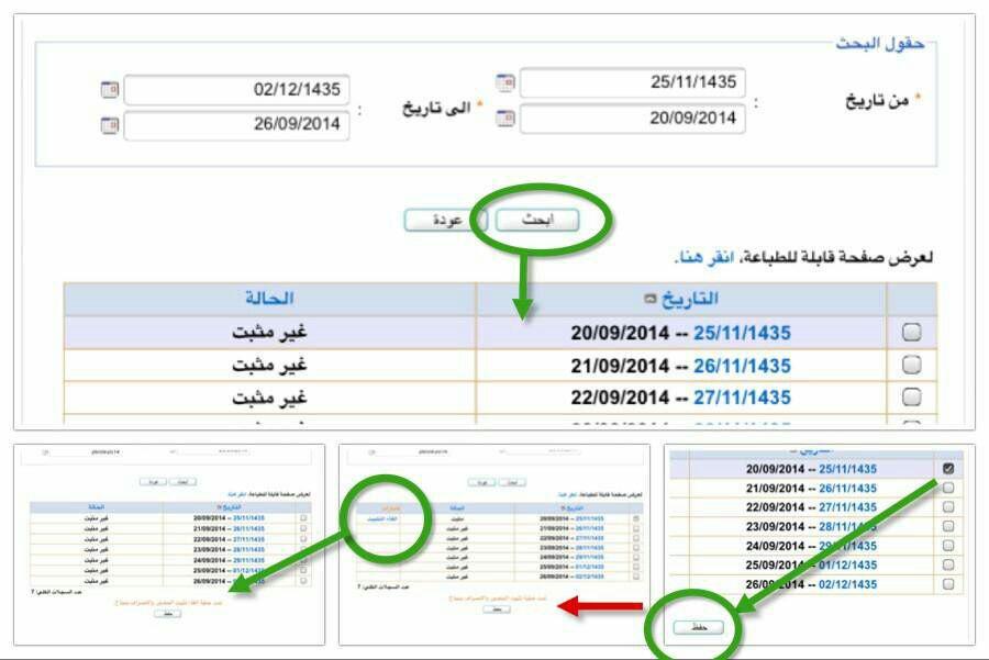 طريقة تثبيت الغياب في نظام نور 1479062201811.jpg