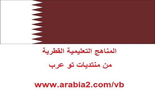 كتاب اللغة العربية الصف السادس الفصل الدراسي الأول تسجيل صوتي المنهاج القطري 1480857846666.jpg